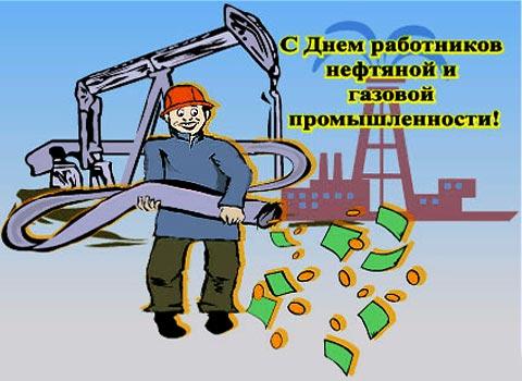 День работников нефтяной газовой и топливной промышленности открытка, дорогие открытки ссср